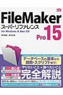 FileMaker Pro 15スーパーリファレンスfor Windows & Mac OS