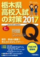 平成29年 受験用栃木県高校入試の対策 2017