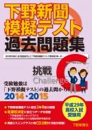 平成29年 高校入試受験用下野新聞模擬テスト過去問題集