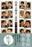 将棋・名勝負の裏側 棋士×棋士対談