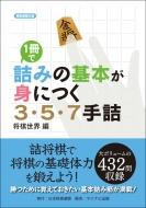 1冊で詰みの基本が身につく3・5・7手詰 将棋連盟文庫