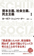資本主義、社会主義、民主主義1 日経BPクラシックス