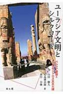 ユーラシア文明とシルクロード ペルシア帝国とアレクサンドロス大王の謎