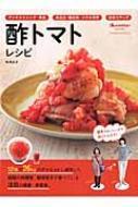 酢トマトレシピ (仮)