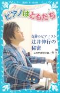 ピアノはともだち 奇跡のピアニスト 辻井伸行の秘密 講談社青い鳥文庫