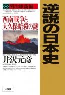 逆説の日本史 西南戦争と大久保暗殺の謎 22 明治維新編