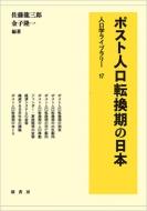 ポスト人口転換期の日本 人口学ライブラリー