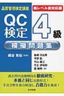 """品質管理検定講座""""新レベル表対応版""""QC検定4級模擬問題集"""
