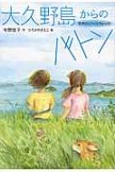 大久野島からのバトン 文学のピースウォーク