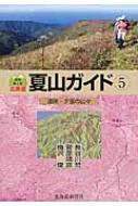北海道夏山ガイド 5 道南・夕張の山々