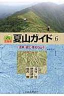 北海道夏山ガイド 6 道東・道北・増毛の山々