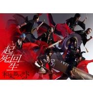 起死回生 (DVD)