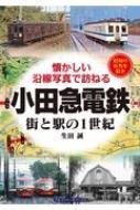 小田急電鉄 街と駅の1世紀 懐かしい沿線写真で訪ねる
