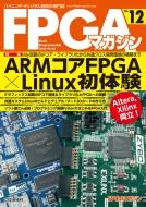 Fpgaマガジン No.12 My回路のipコア・ライブラリ化から共通クロス開発環境の構築まで Fpgaマガジン