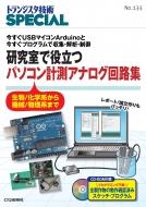 研究室で役立つパソコン計測アナログ回路集 トランジスタ技術SPECIAL