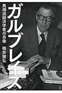 ガルブレイス 異端派経済学者の肖像