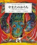 やまたのおろち スサノオとクシナダヒメ日本の神話 古事記えほん