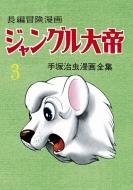 長編冒険漫画 ジャングル大帝 1958-59 復刻版 3