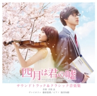 Eiga Shigastu Ha Kimi No Uso Soundtrack And Classic Music