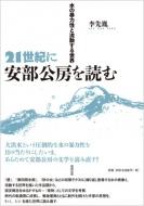 21世紀に安部公房を読む 水の暴力性と流動する世界
