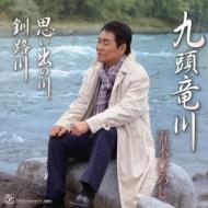 九頭竜川/思い出の川/釧路川