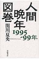 人間晩年図巻1995‐99年