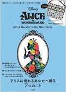 Disney ALICE in WONDERLAND Art & Goods Collection Book