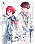 B-PROJECT〜鼓動*アンビシャス〜3【完全生産限定版】(+特典CD)