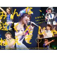 みんな、泣くんじゃねえぞ。宮澤佐江卒業コンサートin 日本ガイシホール (DVD)