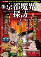 京都魔界探訪 扶桑社ムック