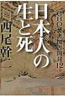 GHQ焚書図書開封 12 日本人の生と死