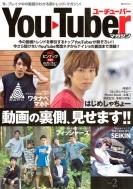 YouTuberマガジン Vol.2 講談社MOOK