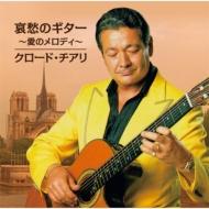 哀愁のギター ・愛のメロディ・