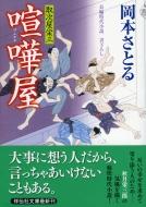 喧嘩屋 取次屋栄三 16 祥伝社文庫