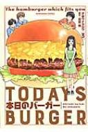 本日のバーガー 3 芳文社コミックス