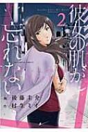 彼女の肌が忘れない 2 芳文社コミックス