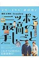 """ニッポン最高の手しごと BEAMS""""fennica"""""""