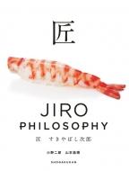 匠 すきやばし次郎 JIRO PHILOSOPHY