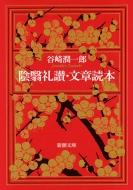 陰翳礼讃・文章読本 新潮文庫