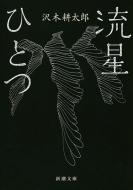 流星ひとつ 新潮文庫