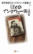 ぼくのインタヴュー術 入門篇 上巻 高平哲郎スラップスティック選集