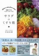 サラダのくすり箱 美養サラダ&ベジヌードルレシピ