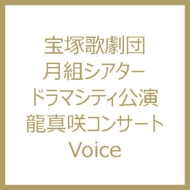 月組シアター ドラマシティ公演 龍真咲コンサート Voice