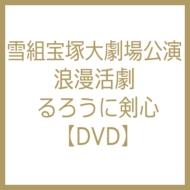 雪組宝塚大劇場公演 浪漫活劇 るろうに剣心