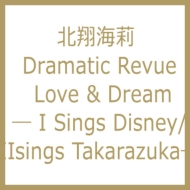 北翔海莉 Dramatic Revue Love & Dream— I Sings Disney / IIsings Takarazuka—