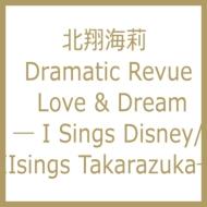 北翔海莉 Dramatic Revue Love & Dream— I Sings Disney / IIsings Takarazuka—