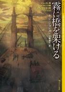 霧に橋を架ける創元SF文庫