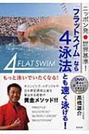 ニッポン発 世界基準!「フラットスイム」なら4泳法とも速く泳げる!
