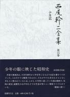 西尾幹二全集 第15巻 少年記