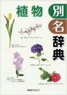 植物別名辞典